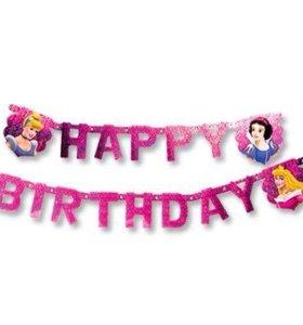 Для дня рождения принцессы