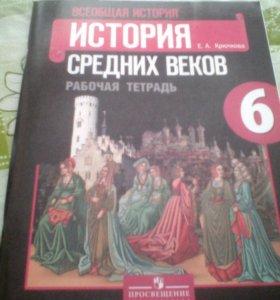 История. Средних веков. Рабочая тетрадь 6 класс