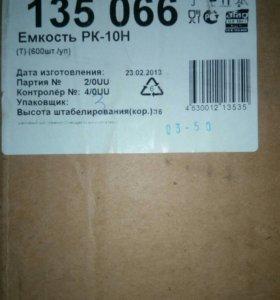 Контейнер РК-10Н