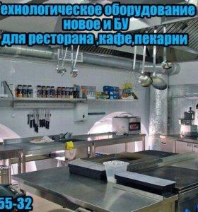 Технологическое оборудование для кухни проф