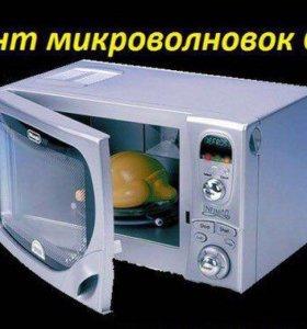 Ремонт СВЧ , микроволновых печей