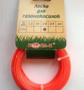 Леска для газонокосилок 2 мм