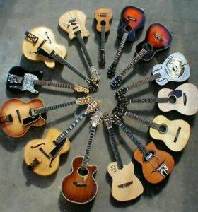 Обучу игре на гитаре!