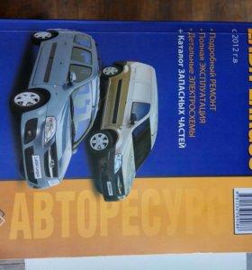 Книга по ремонту автомобилей