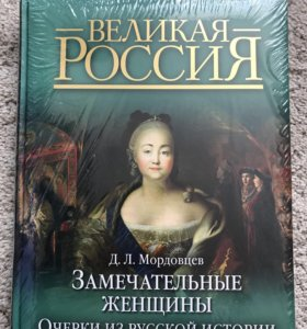 """Книга. Мордовцев Д.Л. """"Замечательные женщины"""""""