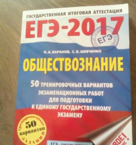 Сборник ЕГЭ