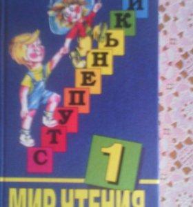 Мир чтения 1 класс