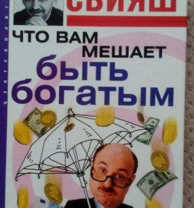 Что вам мешает быть богатым.