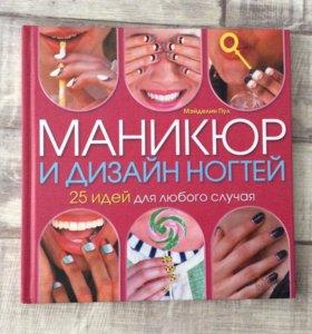 Книга маникюр и дизайн ногтей