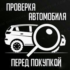 Помощь в выборе авто без ДТП