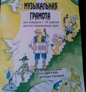 "Справочник ""Музыкальная грамота"""