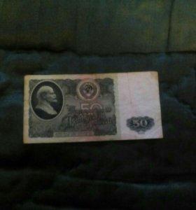 Коллекционная банкноты по 50 рублей 1961 года.
