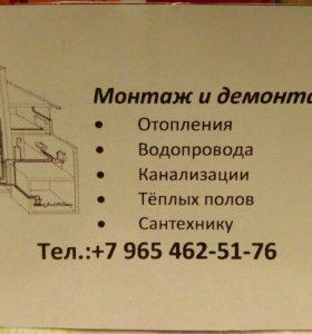 Монтаж демонтаж