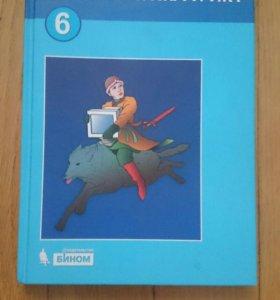 Учебник по информатике и ИКТ 6 класс.
