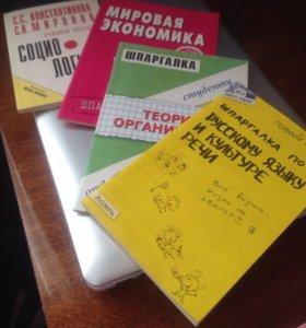 Книжки-шпаргалки