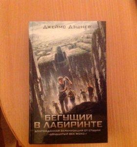 """Книга """"Бегущий в лабиринте"""""""