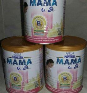 Nestle МАМА И Я