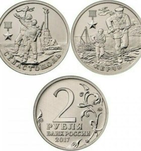 Новинки Города герои из 2 монет