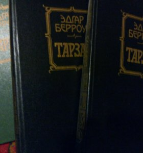 Волкодав, Коэлье, Тарзан ( книги)