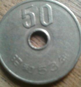 50 иен