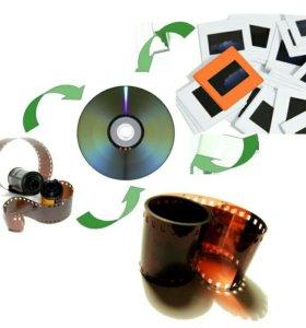 Оцифровка фотопленок и слайдов 35 мм