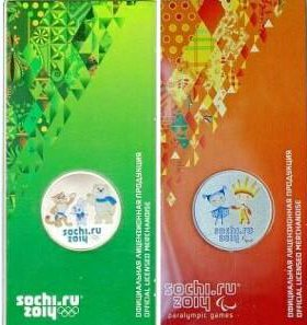 25 рублей Сочи Цветные 4 шт. 2014 с галограммой