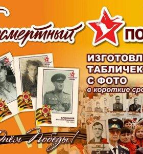 Таблички памяти на 9 мая