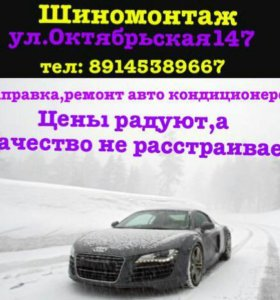 Заправка кондиционеров авто