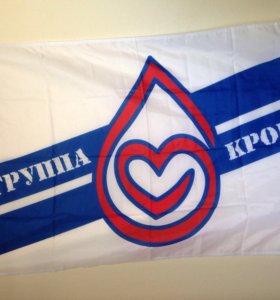 Флаг группа крови
