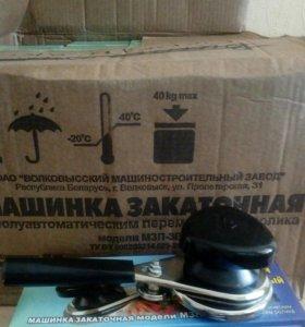 Машинка закаточная п/автомат Беларусь