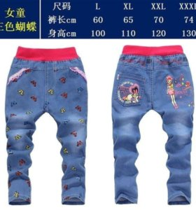 В наличии джинсы детские