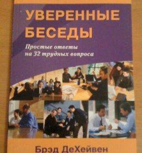"""Книга """"Уверенные беседы"""""""