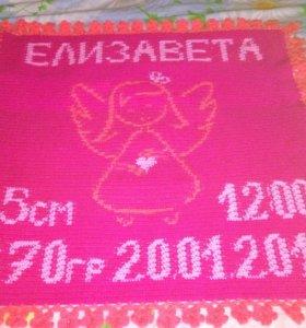 Детское одеяло с метрикой