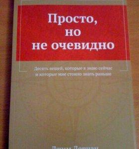 """Книга """"Просто, но не очевидно"""""""