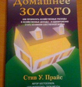 """Книга """"Домашнее золото"""""""