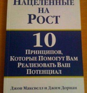 """Книга """"Нацеленные на рост"""""""