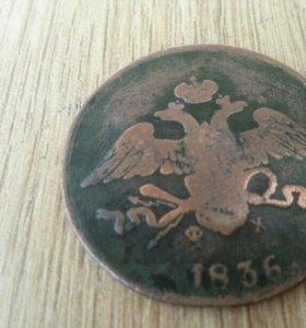 Царская монета 1836 года.