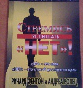 """Книга """" Стремись услышать нет"""""""