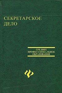 "Курс ""Секретарское дело и делопроизводство"""