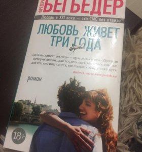 """Книга """"Любовь живет три года"""""""
