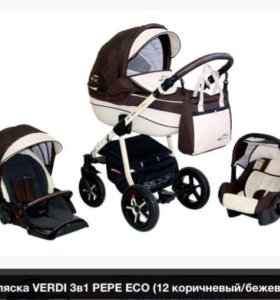 Детская коляска Verdi Pepe Eco 3 в 1 + подарок