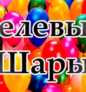 Воздушные,гелиевые шары,все для праздника