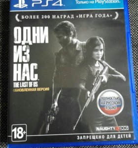 Одни из нас PS4 (обмен/продажа)