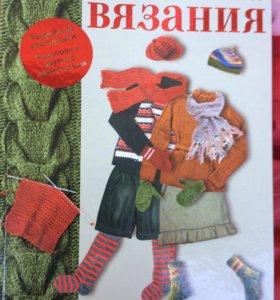 Книги. Вязание