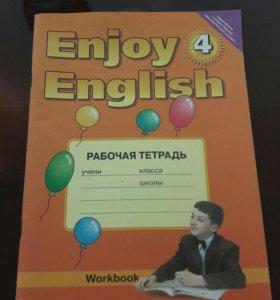 Английский - 4 класс