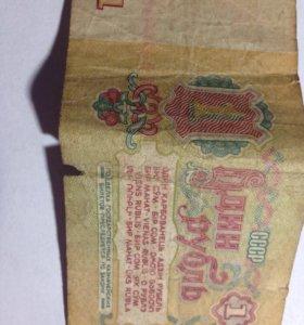 Купюры: 1,3,5 рублей 1961 года