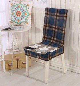 Чехлы на стулья и офисные кресла