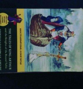 """Книга """"Король Артур"""" и Активный английский"""