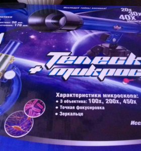 Набор телескоп + микроскоп