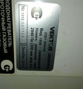 Новый рем комплект для Газовой колонки Вектор